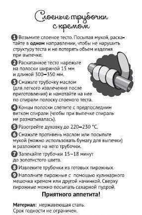 Формы для выпечки трубочек - 4