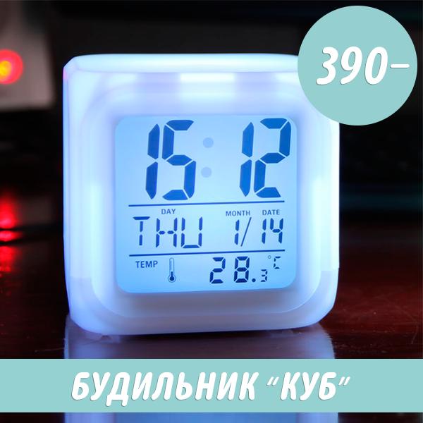 будильник куб
